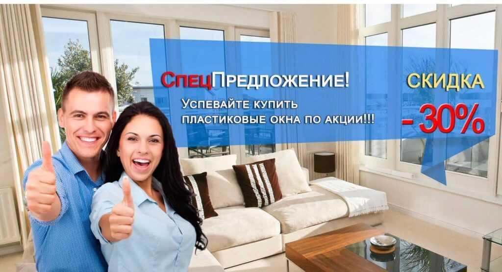 Заказать установку окон в Челябинске. Окна Эвита