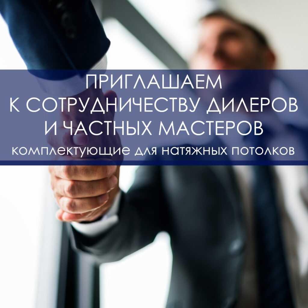 Комплектующие для натяжных потолков СПб